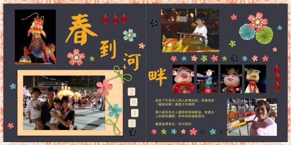 Chinese New Year Series - Layout 3